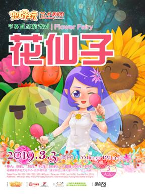 亲子节奏互动游戏剧《花仙子 Flower Fairy》上海站