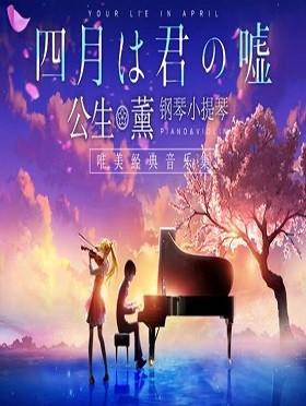 《四月是你的谎言》钢琴小提琴深圳站