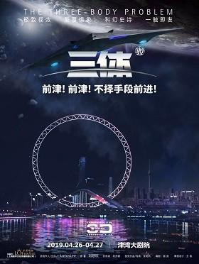3D科幻舞台剧《三体》纪念版天津站