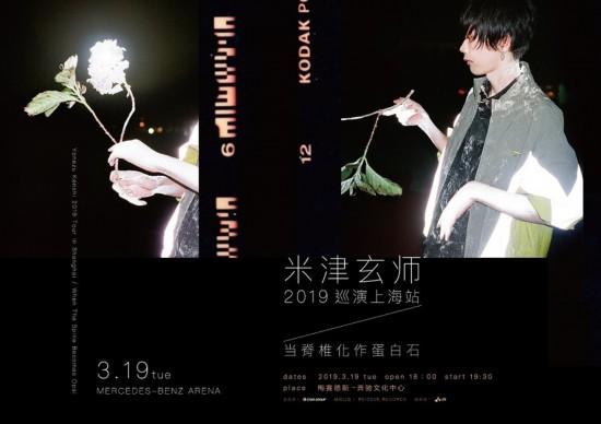 2019米津玄师上海演唱会地点、时间、票价、演出详情