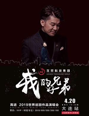 """【大连】2019高进""""我的好兄弟""""世界巡回作品演唱会-大连站"""