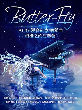漫音幻奏钢琴曲演奏会天津站