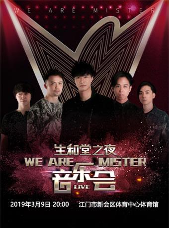 生和堂之夜We are Mister音乐会江门站