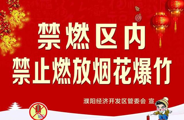 2019上海市禁放烟花区域公布 外环地区也禁放