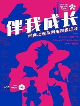"""""""伴我成长""""经典动漫系列主题音乐会武汉站"""