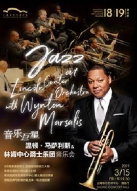 马萨利斯&林肯中心爵士乐团音乐会上海站