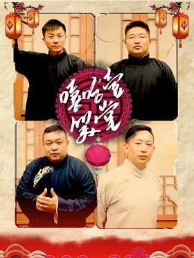 嘻哈一笑堂-新春喜乐会-海南陵水站