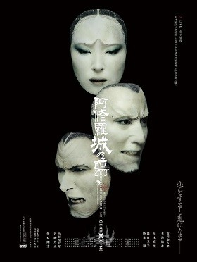 日本剧团☆新感线GEKI×CINE系列戏剧影像《阿修罗城之瞳》--宜昌站