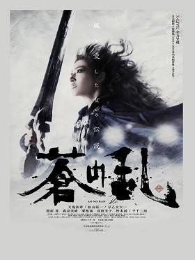 日本剧团新感线《苍之乱》海南陵水站