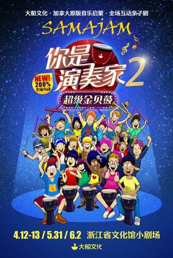 《你是演奏家2超级金贝鼓》杭州站