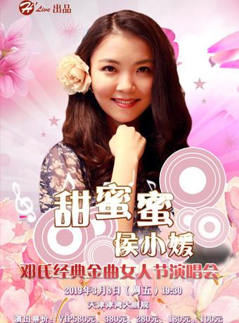 甜蜜蜜―邓丽君经典金曲女人节演唱会天津站