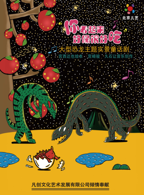 凡创文化・大型恐龙主题实景童话剧《你看起来好像很好吃》大连站