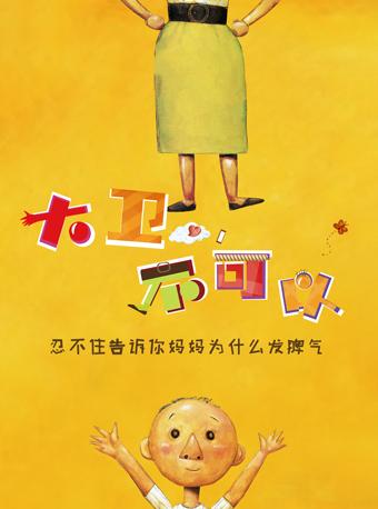 沐澜文化・互动亲子剧《大卫 不可以》郑州站
