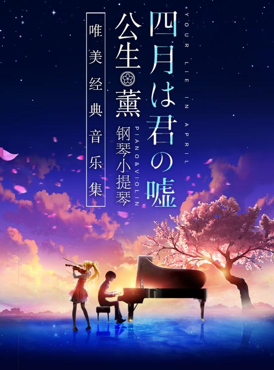 """[福州]《四月是你的谎言》 ――""""公生""""与""""薰""""的钢琴小提琴 唯美经典音乐集"""