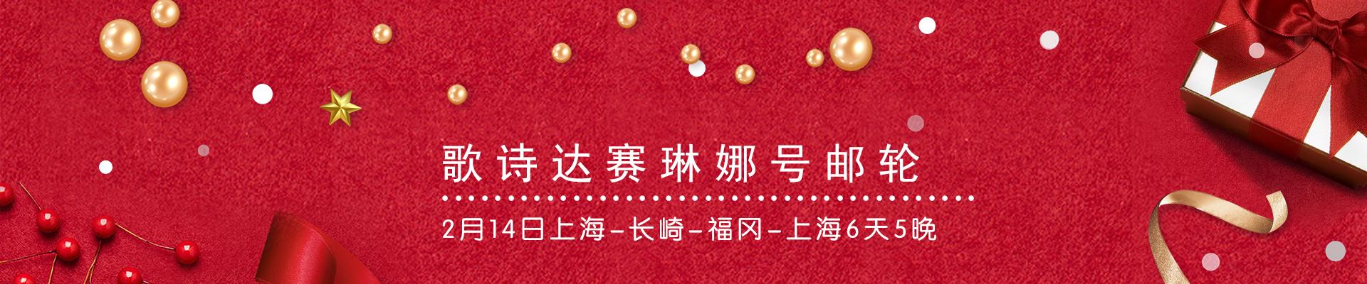 歌诗达赛琳娜号邮轮:2月14日上海-长崎-福冈-上海6天5晚之旅