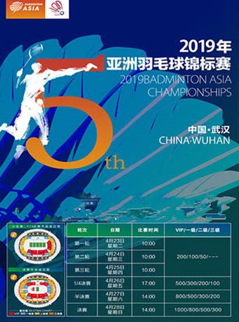2019年亚洲羽毛球锦标赛武汉站