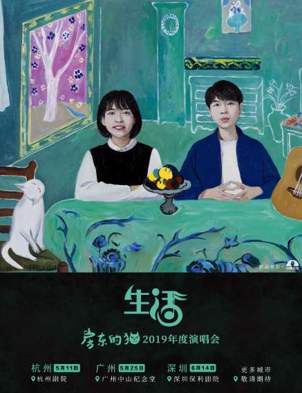 房东的猫深圳演唱会
