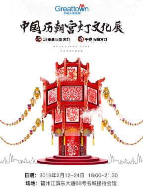 中国历朝宫灯文化展福州站