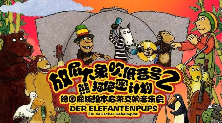 2019《放屁大象吹低音号之熊猫绝密计划》南京站时间地点、门票价格、演出详情