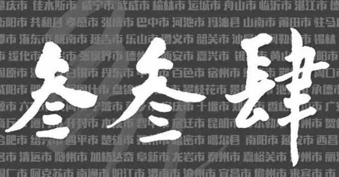 李志南充演唱会