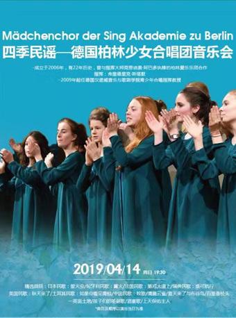 四季民谣―柏林少女合唱团音乐会天津站