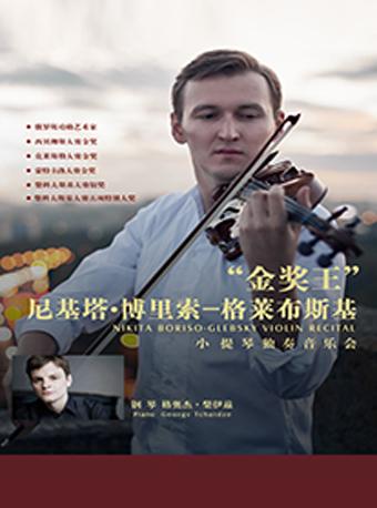 尼基塔布里索格莱布斯基小提琴独奏音乐会厦门站