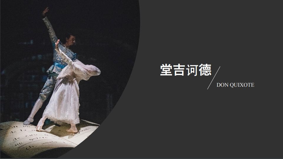 芭蕾舞剧《堂吉诃德》厦门演出门票