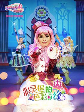 亲子舞台剧《彩灵堡的色彩奇缘》固安站