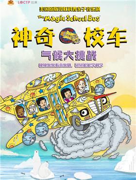 科普亲子音乐剧《神奇校车-气候大挑战》固安站