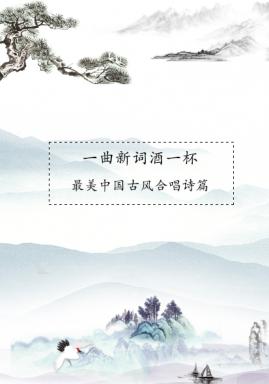 最美中国古风合唱诗篇西安站
