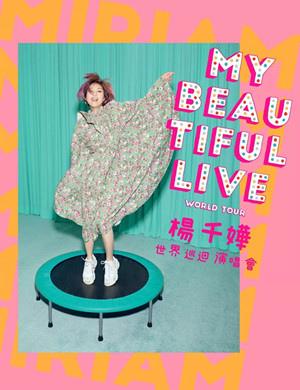 【无锡】2019 My Beautilful Live杨千�檬澜缪不匮莩�会-无锡站