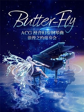 Butter-Fly―ACG 漫音幻奏钢琴曲浪漫之约演奏会西安站