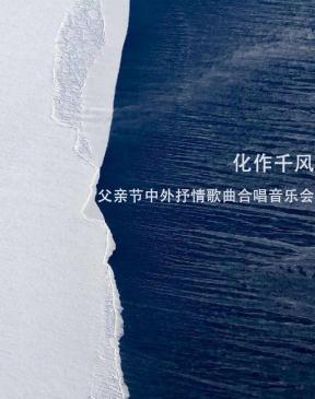 化作千风―父亲节中外抒情歌曲合唱音乐会西安站