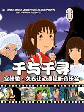 宫崎骏久石让动漫视听系列主题音乐会昆明站