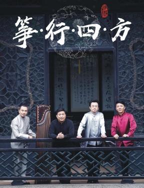 古筝名家名曲西安音乐会