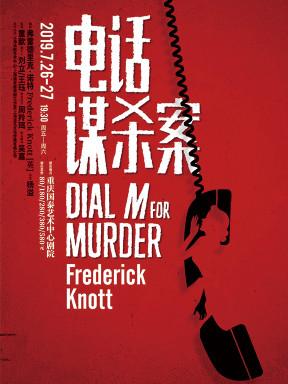 希区柯克电影改编同名舞台剧《电话谋杀案》重庆站