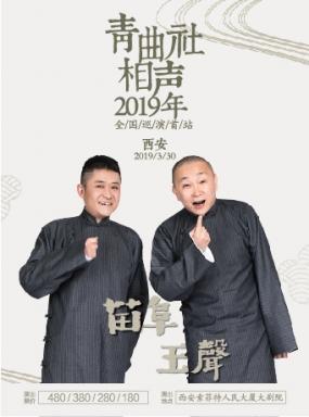2019苗阜王声青曲社相声全国巡演首站 西安站