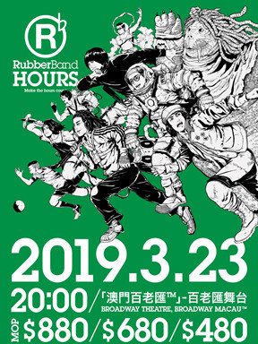 《RubberBand Hours 音乐会》澳门站