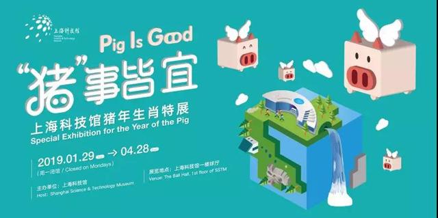 上海科技馆猪年生肖特展时间、地点、票价