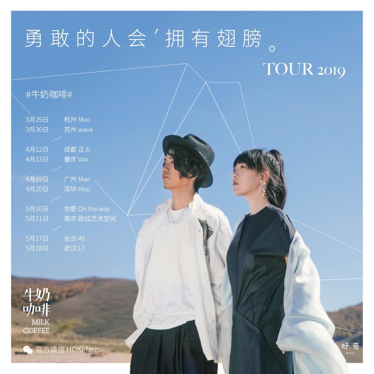 2019牛奶咖啡深圳演唱会时间、地点、门票价格