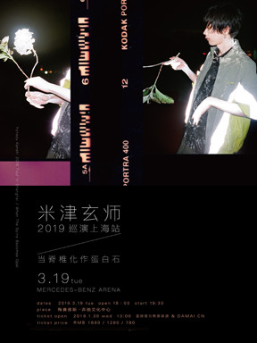 2019米津玄师上海演唱会时间、地点、门票价格