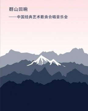 群山回响―中国经典艺术歌曲合唱音乐会西安站