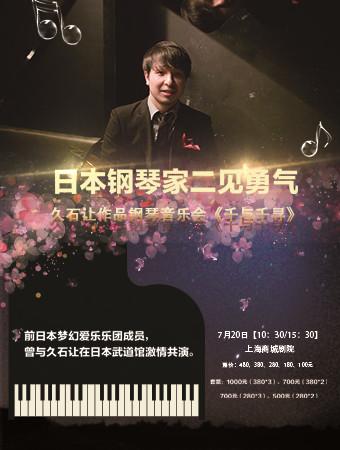 日本钢琴家二见勇气久石让钢琴作品音乐会《千与千寻》上海站