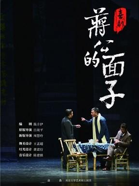 2019话剧《蒋公的面子》-福州站