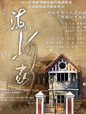 话剧《海河人家》北京站