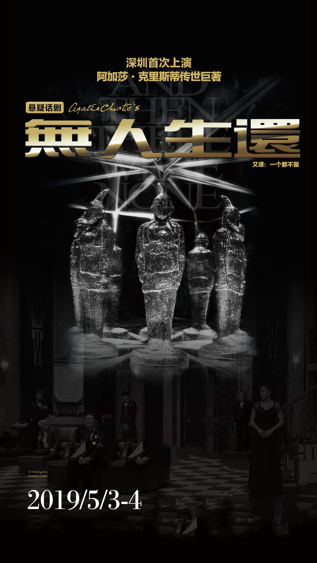阿加莎克里斯蒂传世巨著《无人生还》深圳站