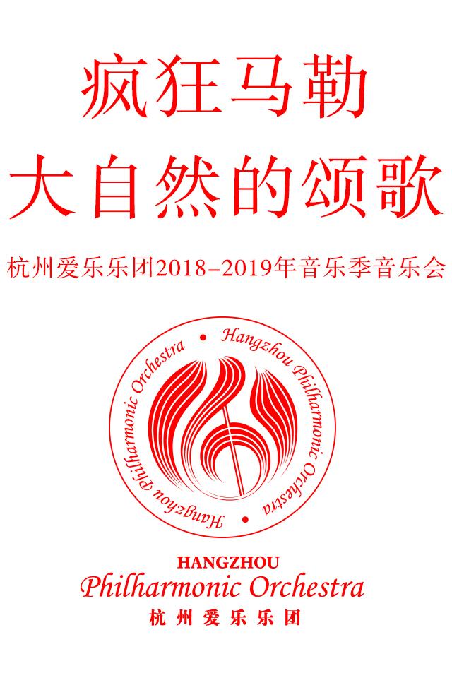 疯狂马勒―大自然的颂歌杭州爱乐乐团2018-2019年音乐季