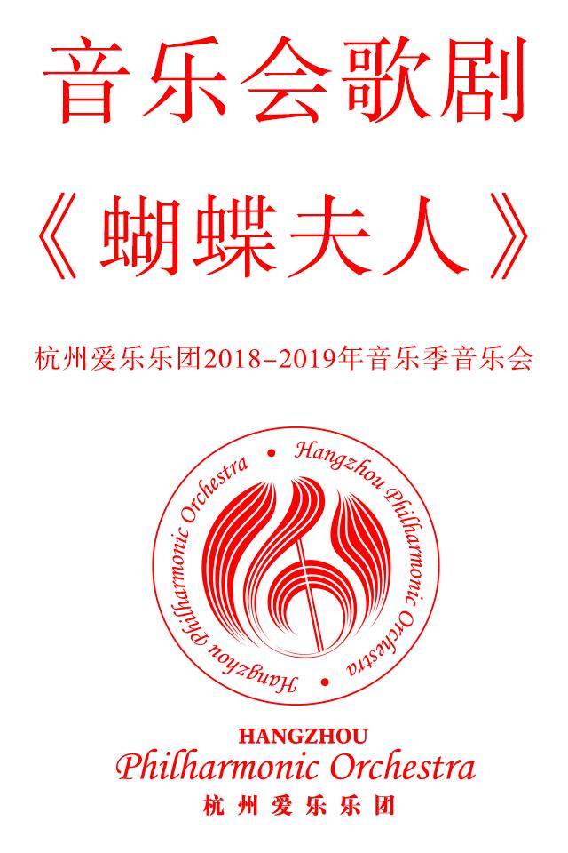 歌剧《蝴蝶夫人》杭州爱乐乐团2018-2019年音乐季音乐会杭州站门票
