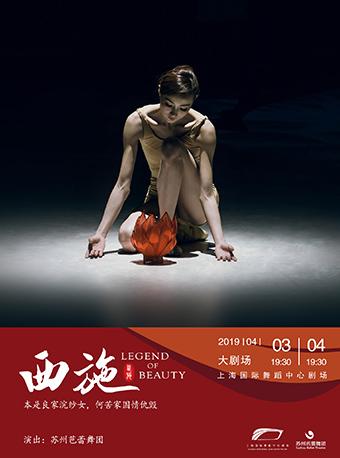 芭蕾舞剧《西施》上海站