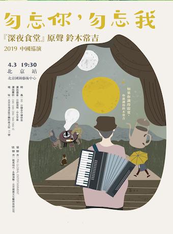 铃木常吉《勿忘你,勿忘我》北京音乐会